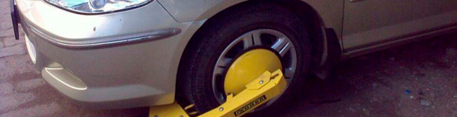 Нацполиция снова внедряет блокираторы колес нарушителям ПДД