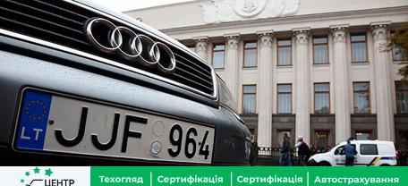 Владельцам «евроблях» будут выписывать штрафы сразу на месте