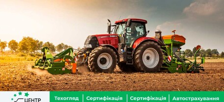 Обмеження реєстрації нової сільськогосподарської техніки