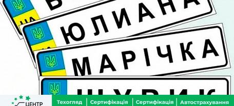 Кабмин Украины рассмотрел законопроект МВД, который призван изменить процедуру получения номерных знаков на автомобиль