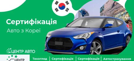 Сертификация авто из Кореи
