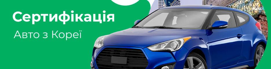 Сертифікація авто із Кореї