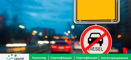 Дизельных автомобилей станет меньше на украинских дорогах: правительственная инициатива