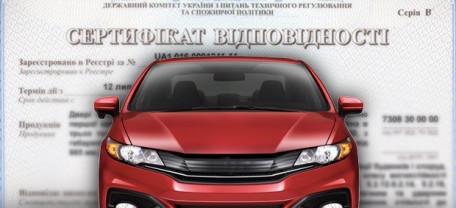 Сертификаты авто Хмельницкий