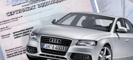 Авто сертификаты Тернополь