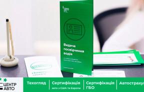 Водительские удостоверения нового образца в Украине