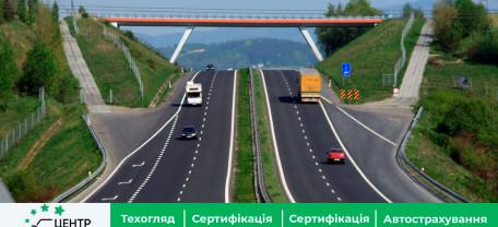 Какие шесть дорог в Украине могут стать платными?
