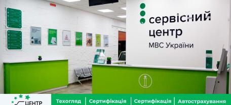 Сервисные центры МВД частично прекращают работу