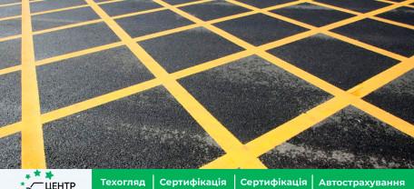 Новый стандарт дорожной разметки в Украине