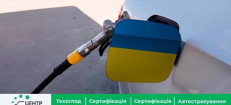 Создание в Украине государственной системы качества топлива