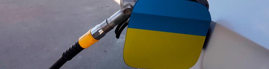 Створення в Україні державної системи якості палива