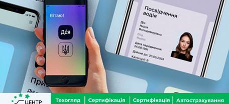 Упрощенная госрегистрация новых транспортных средств и заказ прав с помощью приложения «Дія»
