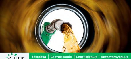 Очередное подорожание топлива в Украине