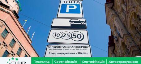 Платные парковки оказались незаконными?