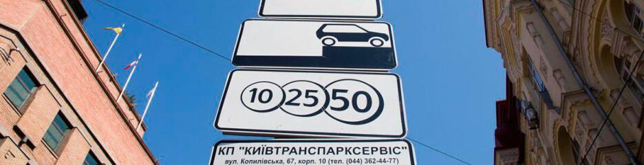 Платні паркування виявились незаконними?