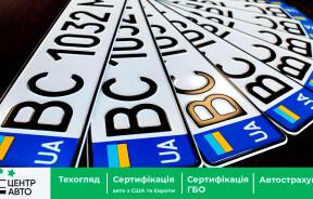 Номерные знаки в Украине: по какому принципу формируются и от чего зависят комбинации