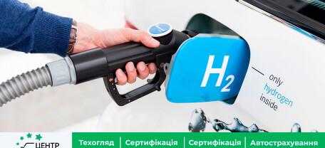 Що передбачає проект наказу про водневі автівки