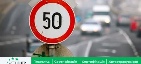 В Киеве устанавливается ограничение скорости до 50 км/ч