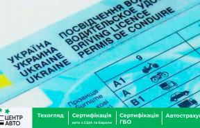В Італії більше не визнають українські водійські посвідчення