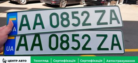В Украине начали выдавать специальные номера для электромобилей (с зеленым цветом шрифта)