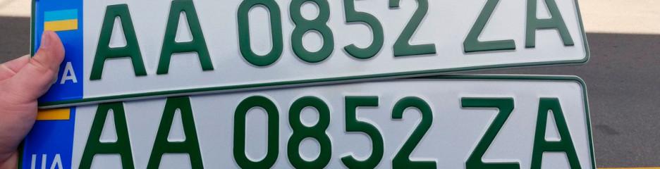 В Україні почали видавати спеціальні номери для електромобілів (із зеленим кольором шрифту)