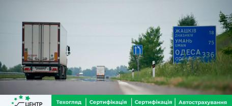 Трасса из Киева в Одессу будет реконструирована: наземных переходов и левых разворотов больше не будет