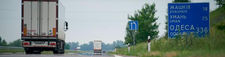 Траса з Києва до Одеси буде реконструйована: наземних переходів і розворотів ліворуч більше не буде