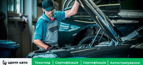 Технический осмотр легковых автомобилей: европейский стандарт или украинская фикция?