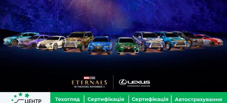 Lexus для Marvel: ексклюзив для супергероїв