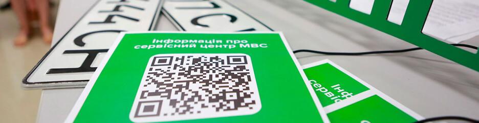 Сервисные центры МВД расширяют перечень онлайн-сервисов