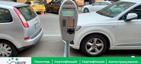 В Киеве будут автоматически фиксировать водителей, нарушающих правила парковки