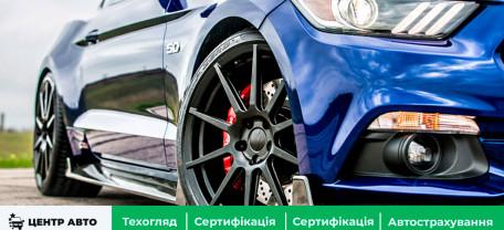 Сертификация Авто — как получить сертификат соответствия