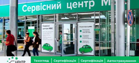 В Украине изменена процедура регистрации автотранспорта
