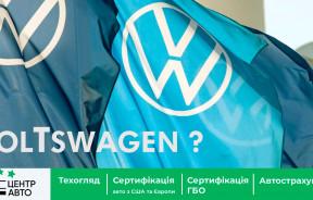 Volkswagen чи Voltswagen? Автовиробник надав відповідь