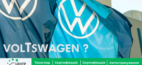 Volkswagen или Voltswagen? Автопроизводитель ответил на переименование