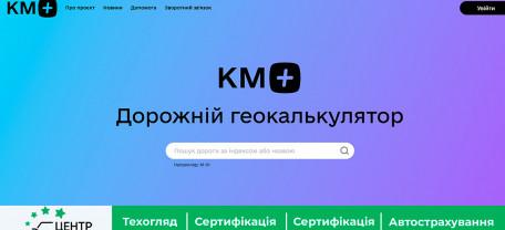 Онлайн сервис для отслеживания дорог — геокалькулятор от Укравтодор