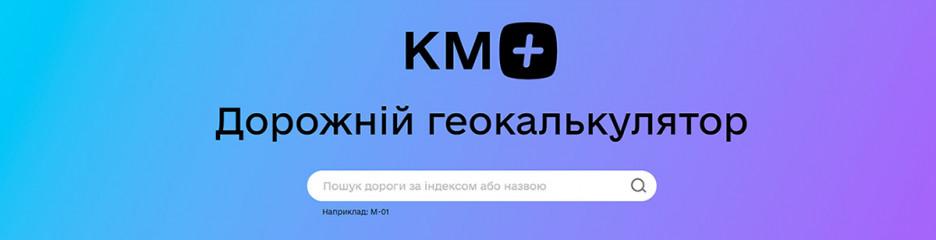 Онлайн сервіс для відстеження доріг — геокалькулятор від Укравтодор
