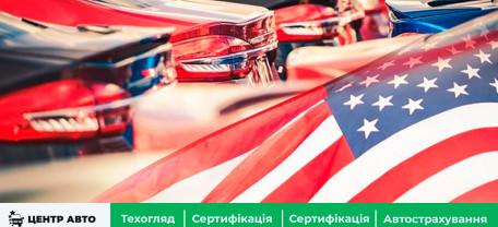 Ассоциация продавцов автомобилей из США — собрано 18000 подписей