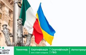 Украинско-итальянский обмен