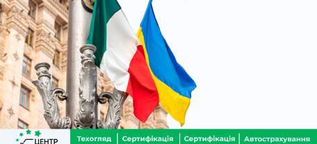 Українсько-італійський обмін