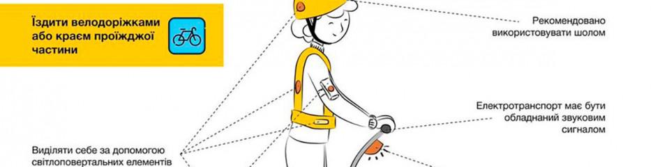 Нові та чіткі правила користування електротранспортом персонального використання