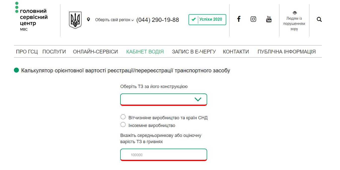 розрахунок_вартості_за_послуги_реєстрації