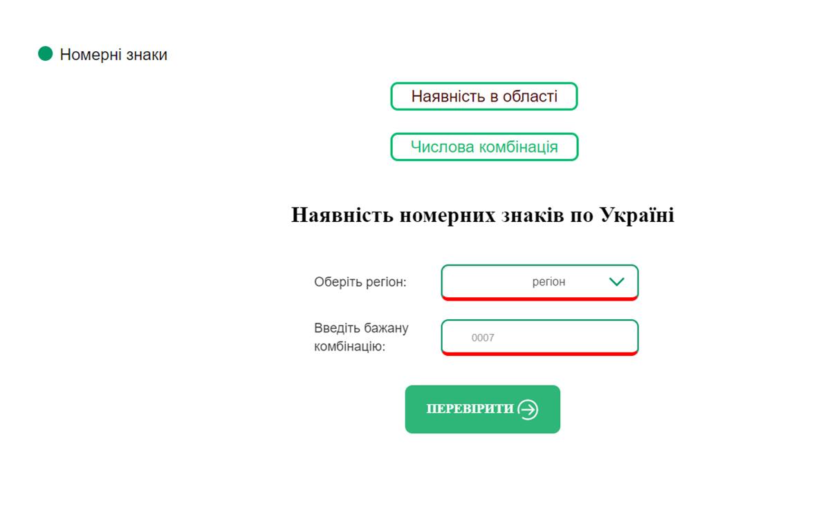 nomerna_znaki_gsc_mvs