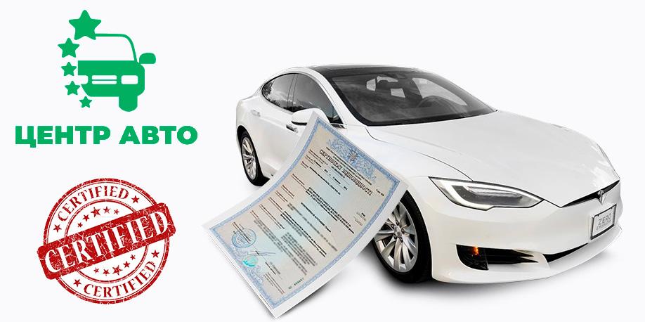 сертификат на авто